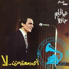 عبدالحليم حافظ - أي دمعة حزن لا ... عام 1974م