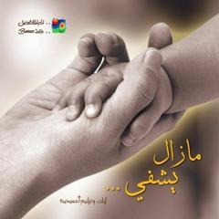 ترنيمة انت ملك المجد - ألبوم مازال يشفي - الحباة الأفضل | Anta Malek El Magd - Better Life