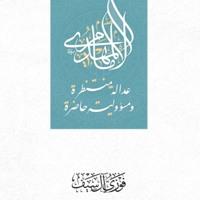 كتاب صوتي: الإمام المهدي عدالة منتظرة ومسؤولية حاضرة