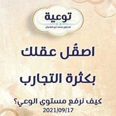 اصقُل عقلك بكثرة التجارب - د.محمد خير الشعال
