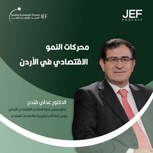 """JEF Podcast - """"محركات النمو الاقتصادي في الأردن"""""""