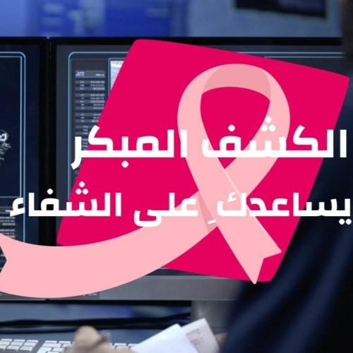 من الرقة للدير - الحلقة  127 - سرطان الثدي