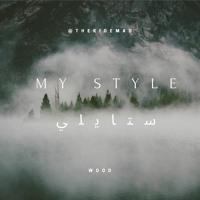 My Style | ستايلي