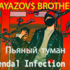 GAYAZOV$ BROTHER$ - Пьяный туман (Kendal Infection Remix)
