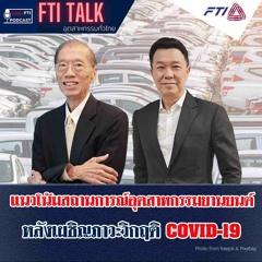 FTI TALK อุตสาหกรรมทั่วไทย l EP43 แนวโน้มสถานการณ์อุตสาหกรรมยานยนต์ หลังเผชิญภาวะวิกฤติ COVID-19