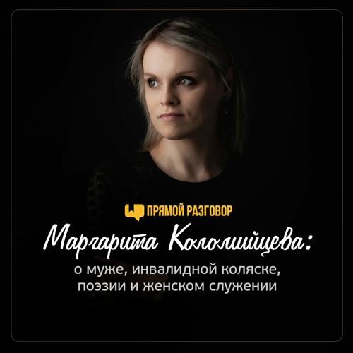 Маргарита Коломийцева: о муже, инвалидной коляске, поэзии и женском служении | Прямой разговор