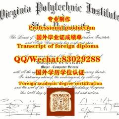 Virginia Tech文凭证书『Q微83029288』仿制弗吉尼亚理工大学VT毕业证仿制Virginia Tech大学毕业证办理Virginia Tech本科文凭证书 办Virginia Tech
