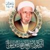 Download الشيخ الدكتور أحمد الوائلي - ولقد كرمنا بني ادم وحملناهم في البر والبحر ورزقناهم من الطيبات Mp3