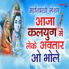Download Aaja Kalyug Me Leke Avtaar o Bhole (Maha Shivaratri Special) Mp3