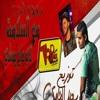 Download مزمار مع السلامه للي عايز يمشي - عزف المووسيقار عبد السلام 2020 توزيع سعيد الحاوي Mp3