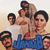 Mitwa Re Mitwa ( Part 2) (Jawaab / Soundtrack Version)