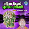 Download Nadiya Kinare Jurmil Sakhiya Mp3