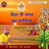 Download Naihar Se Karab Chhath Baratiya Mp3