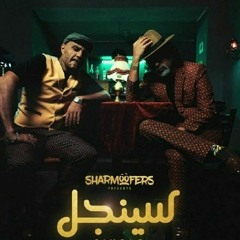 Single   شارموفرز - سينجل