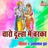 Download Mithila Nagariya Nihal Sakhiya Mp3