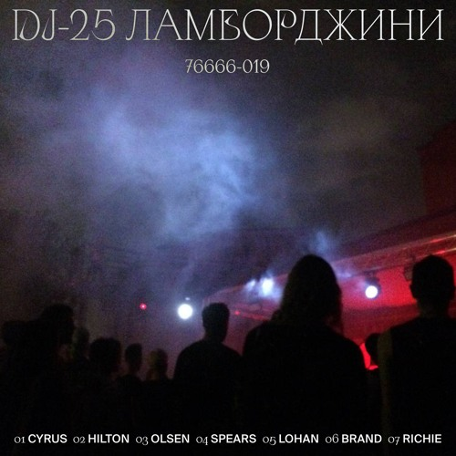 [PREMIERE] DJ-25 - BRAND (FEAT. FALCON KID) (ЛАМБОРДЖИНИ OUT ON MAY 13TH VIA 76666)