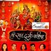 Maa Vaishno Devi Chalisa