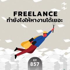 Mission to the Moon EP.857   Freelance ทำยังไงให้หางานได้เยอะ