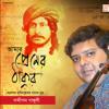 Aamar Porano Jaha Chai