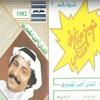 Download شويخ من أرض مكناس - أحمد الجميري | استديو Mp3