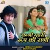 Download Banni Mhari Roop Ki Rani Mp3