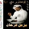 Download مزعل فرحان - احتري الموعد Mp3