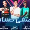 Download مهرجان هصفي حسابي ( هتاخد طلقه ) غناء مروان درويش توزيع حمو مطاوع - مهرجانات 2020 Mp3