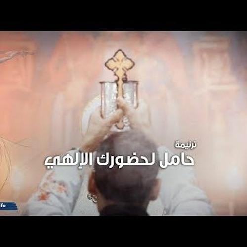 ترنيمة حامل لحضورك الإلهي - الحياة الأفضل   Hamel Le Hodorak Elelahy