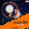 Download Karwa Chauth Vrat Katha Mp3
