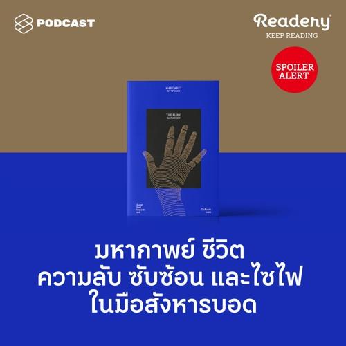 Readery EP.80 มหากาพย์ ชีวิต ความลับ ซับซ้อน และไซไฟ ในมือสังหารบอด