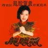 Kuai Le Xin Nian