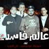 Download مهرجان عالم فاسد 2   حمو بيكا - مودي امين - علي قدوره - توزيع فيجو الدخلاوي Mp3