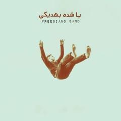 ياشده بهديكي 🤝 فريبيانو باند | علاء كرم 👑 Alaa Karam | Prod By AB-XAMAHY