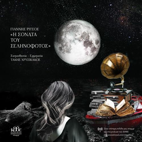 Η Σονάτα Του Σεληνόφωτος του Γιάννη Ρίτσου από τον Τάκη Χρυσικάκο