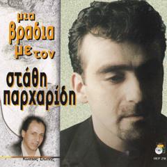 Tin patridam ehasa (Live) [feat. Kostas Siopis]