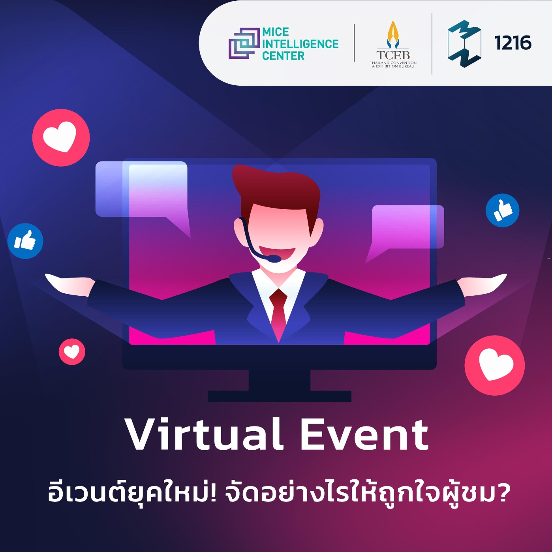 "MM EP. 1216 | ""Virtual Event"" อีเวนต์ยุคใหม่! จัดอย่างไรให้ถูกใจผู้ชม?"