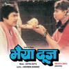 Sasuriya Jayeeh Bhaiya (Bhaiya Dooj / Soundtrack Version)