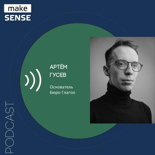 О цели публичных выступлений, фреймворке для подготовки к ним и буллшит-тестах с Артёмом Гусевым
