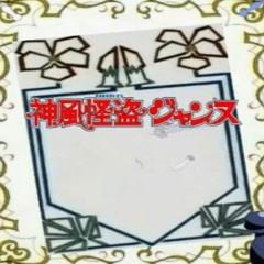Kamikaze Kaitou Jeanne OST (unreleas) - Soundtrack/ Phantomthief Jeanne/ Jeanne die Kamikaze Diebin