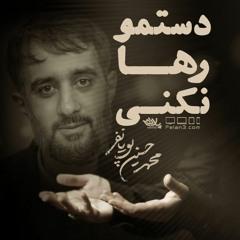 نماهنگ بسیار زیبای دستمو رها نکنی | کربلایی محمدحسین پویانفر