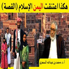 الدكتور محمد المسعري: كيف دخلت اليمن في الإسلام؟