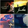 Download ميدلي _ كوكتيل رمضان 🌙❤️ ( بكار _ المغامرون الخمسه _ سوبر هنيدي _ سنوحي ) Mp3