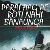 Download Parai Aag Pe Roti Nahi Banaunga | Tehzeeb Hafi Shayari | YASIR Mp3