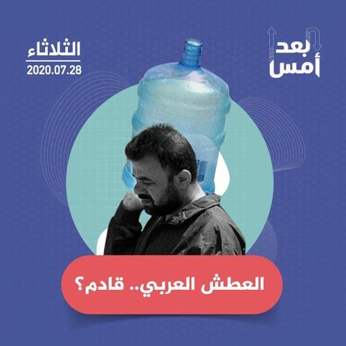 العطش العربي.. قادم؟