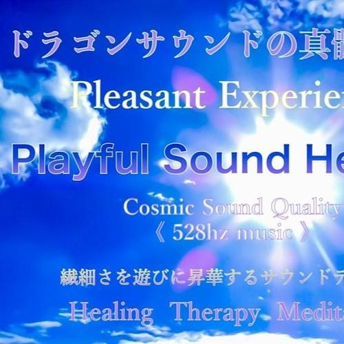 ドラゴンサウンドの真髄(1)  Playful Sound Healing 528hz