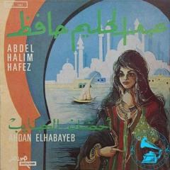 عبدالحليم حافظ - أحضان الحبايب ... عام 1969م