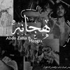 Download Abdo Zalha x Mo3gza - Hagana - هجانه Mp3