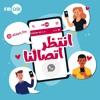 Download انتظر اتصالنا 9 | التمييز بين الجنسين في ليبيا في البرامج التربوية Mp3