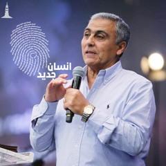 إجتماع مساء الاحد - د.ق سامح موريس ( إنسان مؤثر وناجح ) - ٢٩ نوڤمبر ٢٠٢٠