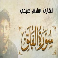 Surah Al-Falaq - Islam Sobhi   سوره الفلق - القارئ اسلام صبحي